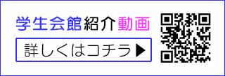 学生会館紹介動画